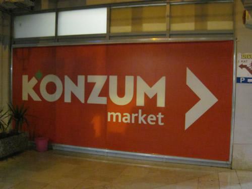 【写真】人が優しいクロアチアのスーパー
