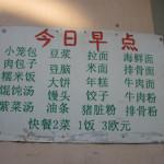 【写真】メニューはすべて中国語。
