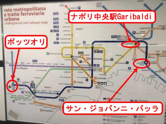 【写真】Linea2はポッツオリ方面とサン・ジョバンニ・バッラ方面