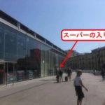【写真】CONADOスーパーの入り口