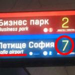 【写真】ブルガリア語に下にSofia airportと英語で書かれている
