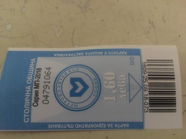 【写真】ソフィア地下鉄のチケットは1.6レフ102円