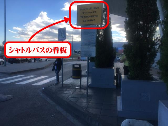 【写真】ソフィア空港シャトルバス発着所の看板