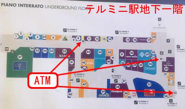 ローマ・テルミニ駅地下階のATMの場所