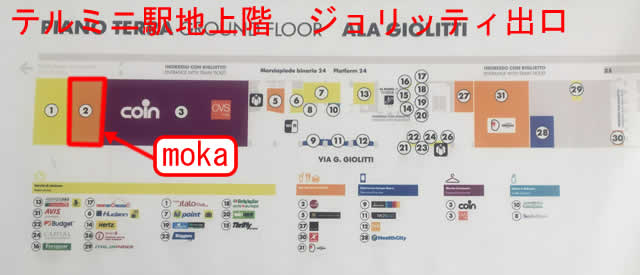 【写真】moka ローマ・テルミニ駅の場所