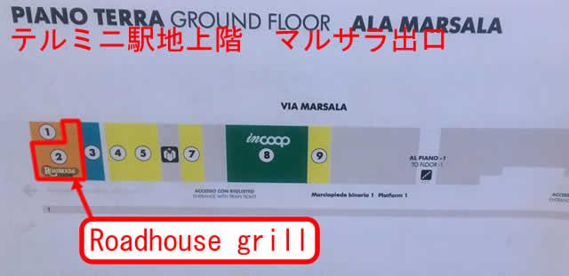【写真】【写真】ローマ・テルミニ駅Roadhouse grillの場所