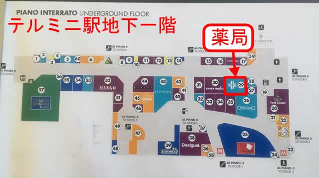 【写真】テルミニ駅地下図の29番が薬局です