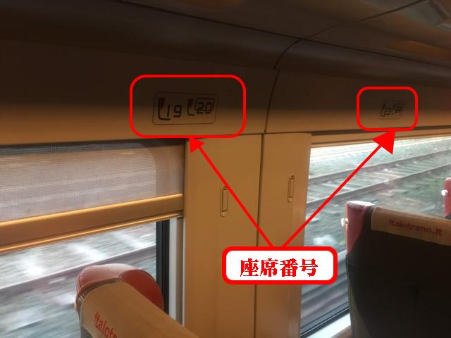 【写真】座席番号を確認する