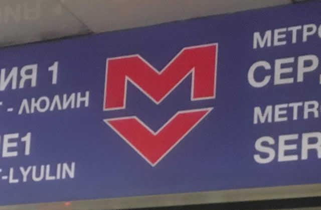 【写真】ソフィア地下鉄のマーク