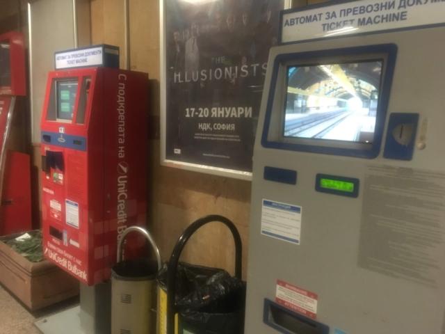 【写真】ソフィア地下鉄自動発券機