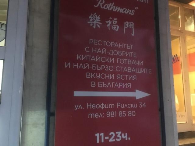 ソフィア中華レストラン楽福門
