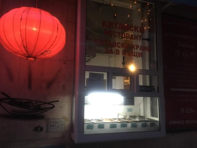 ソフィアにある中華料理レストラン