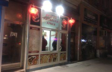 ソフィア中心近くの中華レストランここはテイクアウトのみ