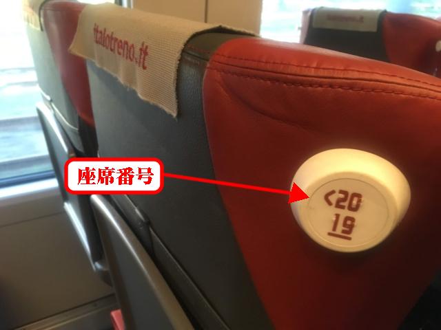 【写真】座席の角にも座席番号があります