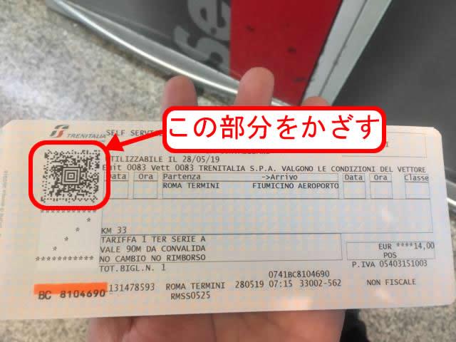 チケットのQコード
