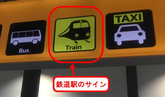 【写真】鉄道のサインにはTRAINと書かれている