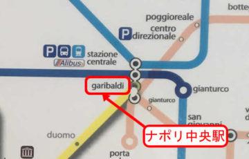 ナポリ中央駅付近路線図