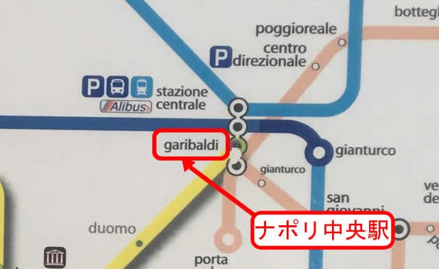 【写真】ナポリ中央駅はGaribaldi駅となる