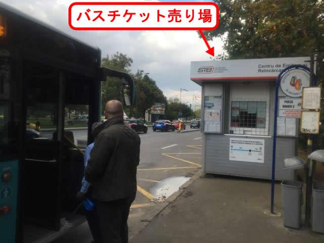 783番のバス停近くのバスチケット売り場