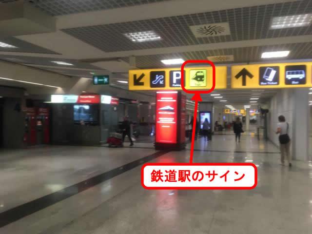 【写真】鉄道のサインに従って進む