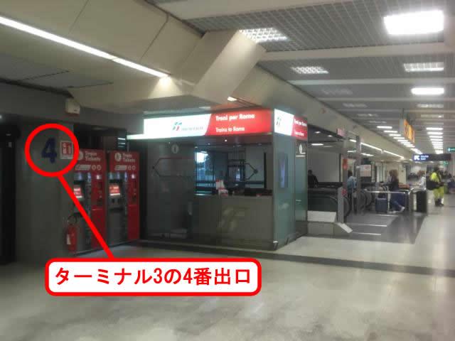 【写真】鉄道駅連絡口は4番の出口の近く