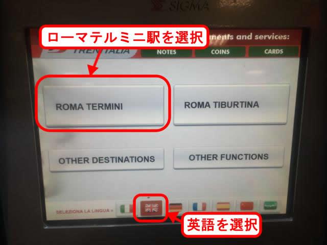 【画面】英語、ローマテルミニROMA TERMINIを選択