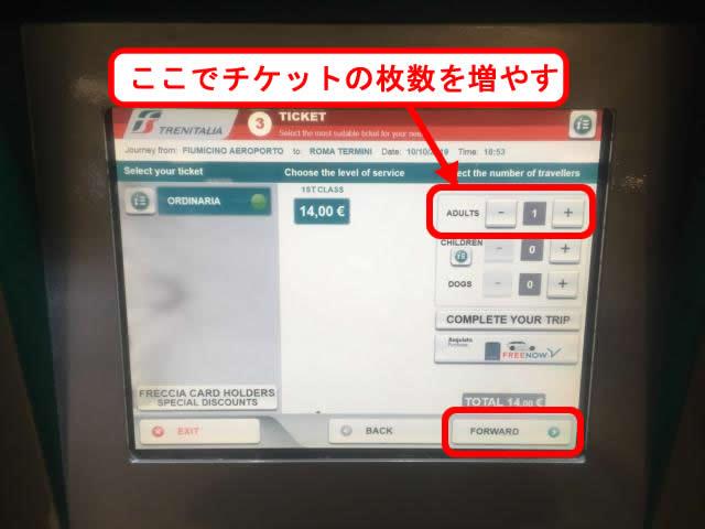 【画面】赤枠内の「+」を押すと一度に変える枚数を増やせる