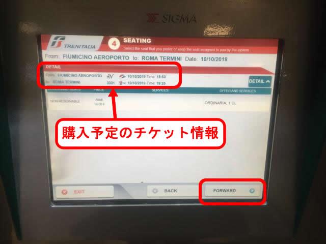 最終確認画面でチケットの詳細を確認