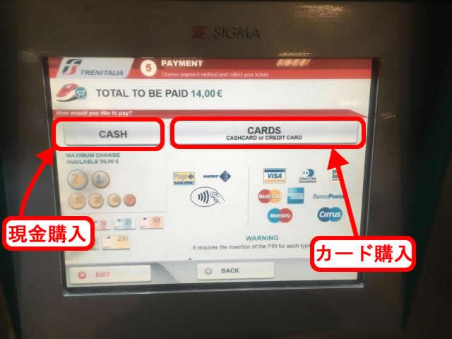 【画面】現金かカード支払いを選択
