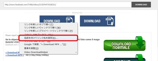 【写真】表示されたリンクを右クリックして「リンク先を保存」を選択。