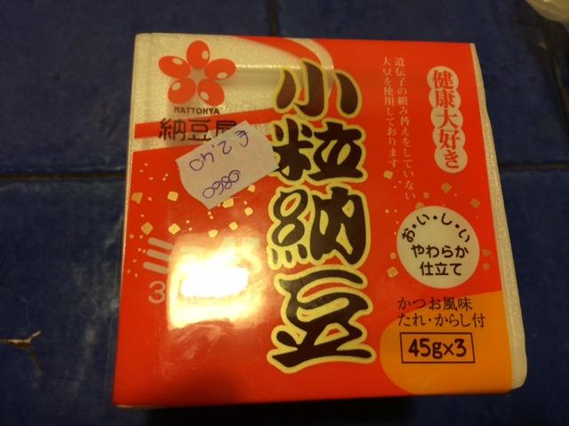 【写真】納豆ひとハック2.4ユーロ。