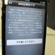 日本の契約のiPhoneにイタリアのSIM