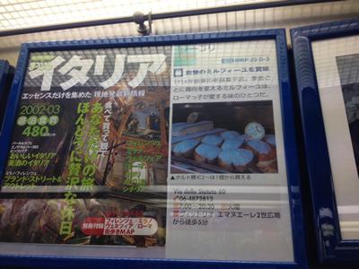 【写真】壁には掲載された日本の雑誌が。