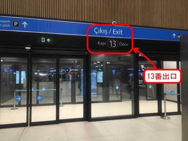 イスタンブール新空港13番出口を探す